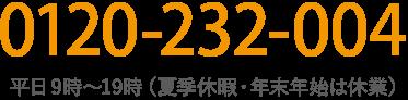 電話番号:0120-232-004