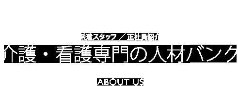 派遣スタッフ/正社員紹介 介護・看護専門の人材バンク